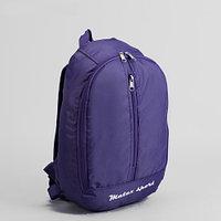 Рюкзак молодежный 23*10*34 отдел на молнии наружный карман фиолетовый