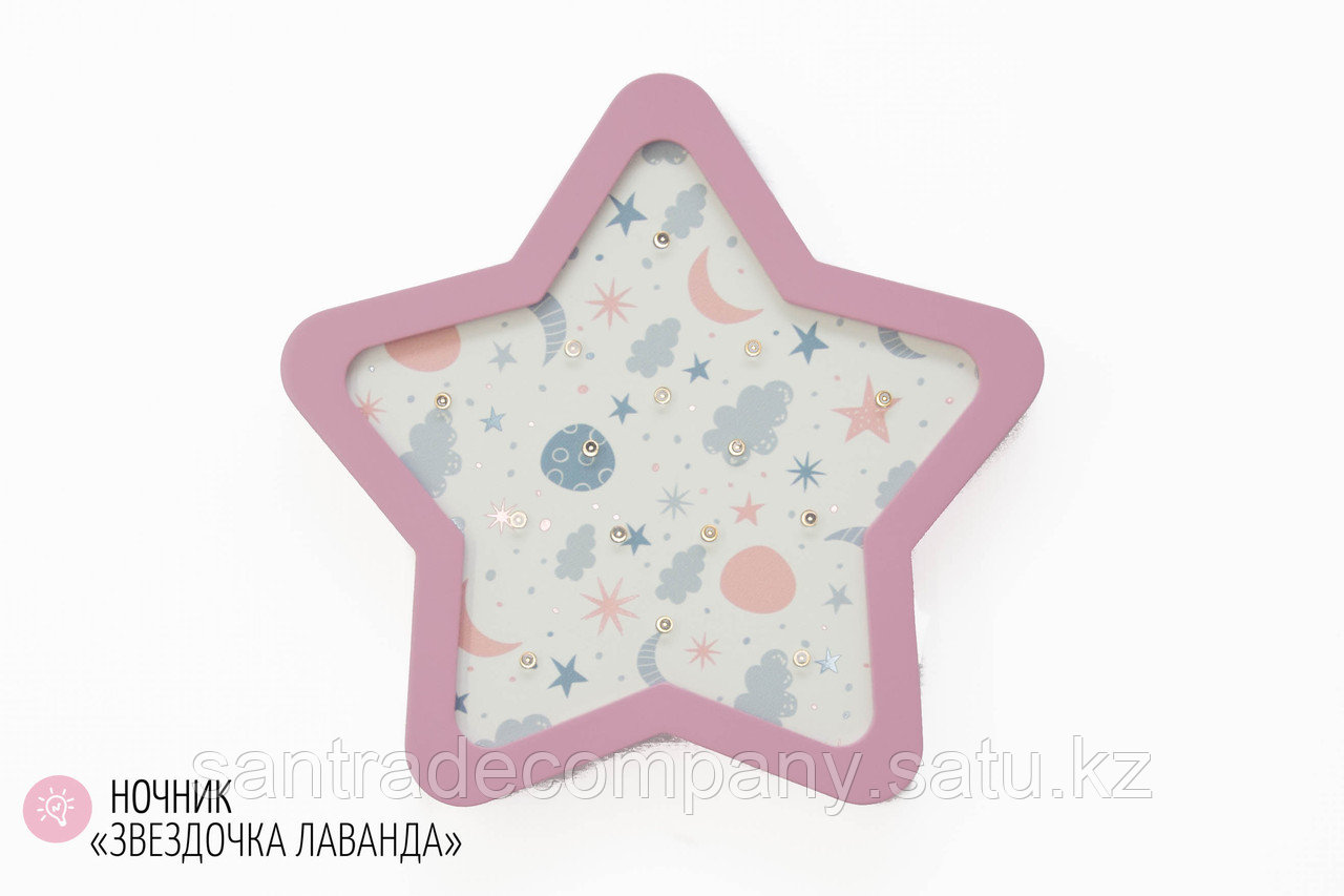 """Детский светодиодный ночник Бельмарко""""Звезда"""" Лаванда"""