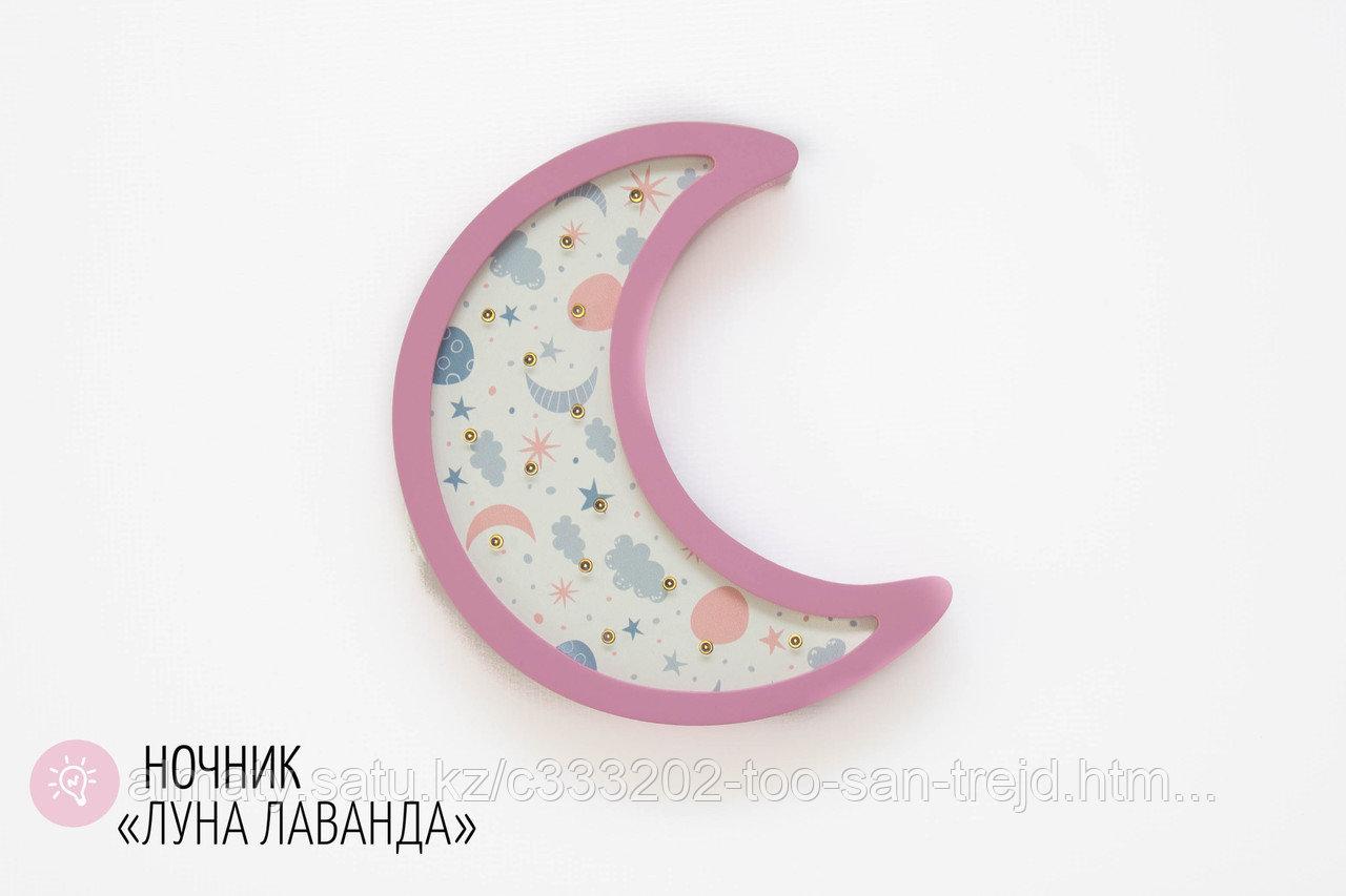"""Детский светодиодный ночник Бельмарко"""" Луна"""" лаванда"""