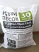 Песок строительный в мешках 30 кг