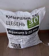 Щебень, фракция 5-20мм, в мешках 30 кг.