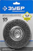 """ЗУБР """"ПРОФЕССИОНАЛ"""". Щетка дисковая для точильно-шлифовального станка, витая стальная проволока 0,3мм, фото 2"""