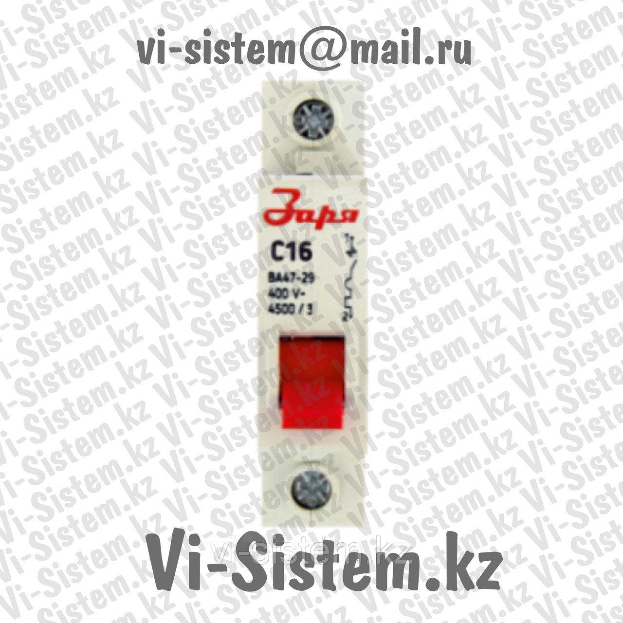 Автоматический выключатель Заря C16 1P-16A
