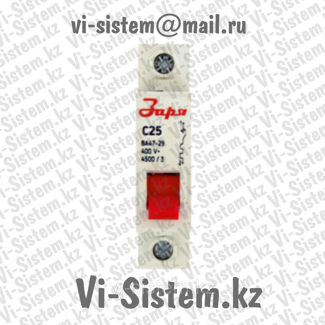 Автоматический выключатель Заря C25 1P-25A