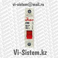 Автоматический выключатель Заря C50 1P-50A