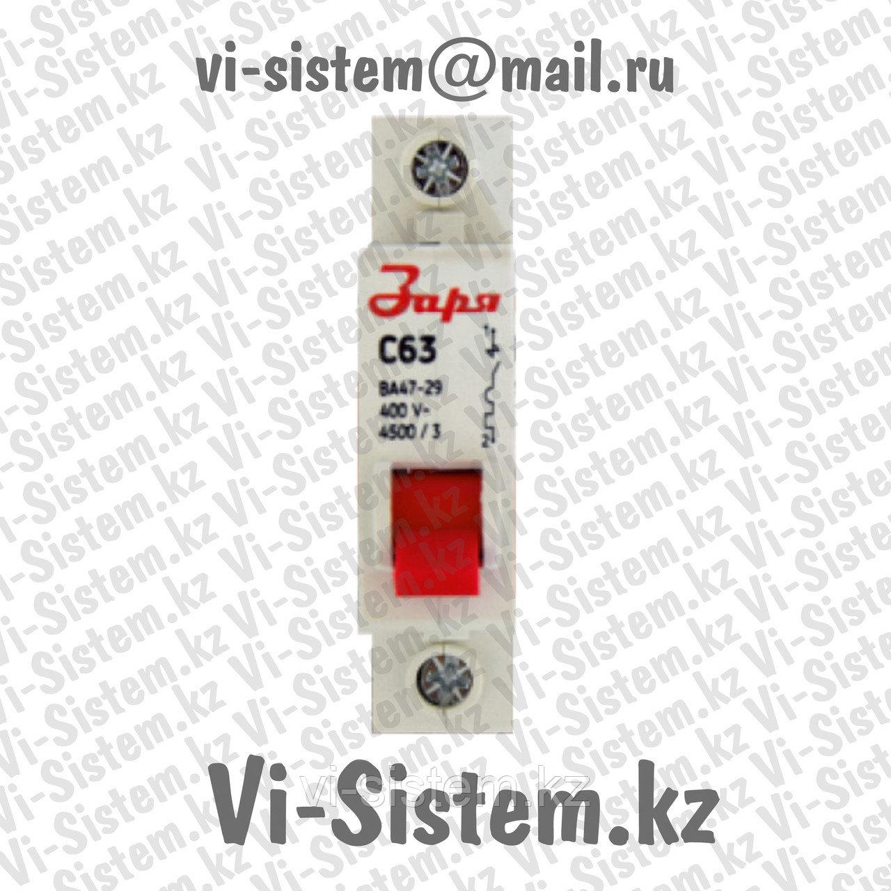 Автоматический выключатель Заря C63 1P-63A