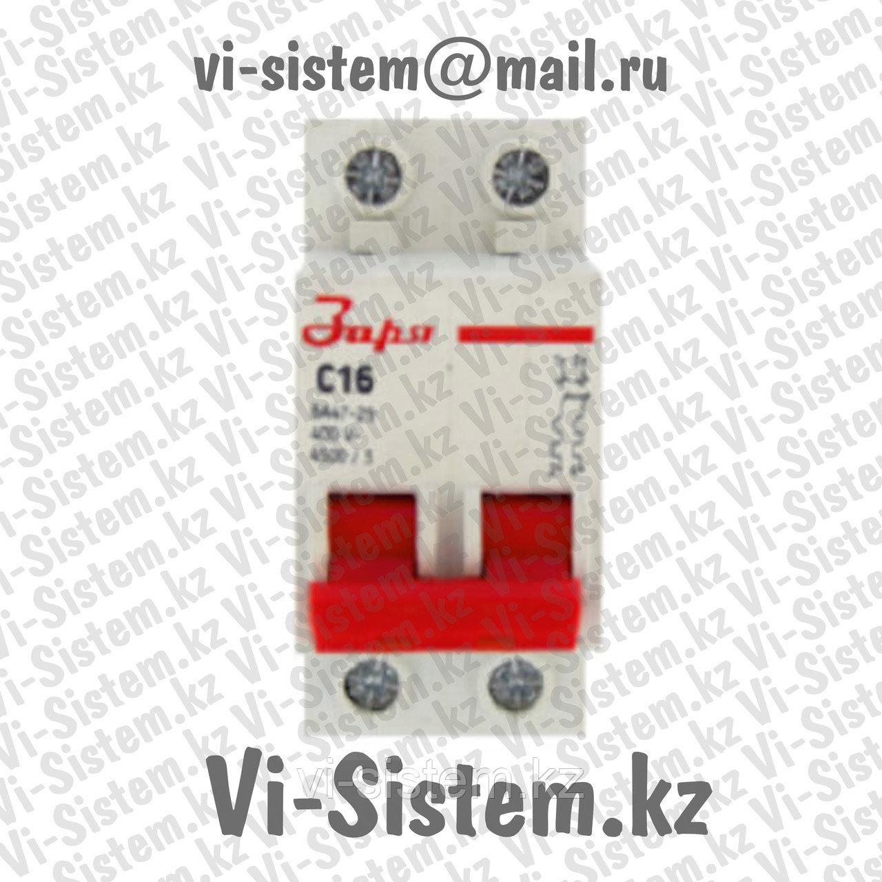 Автоматический выключатель Заря C16 2P-16A