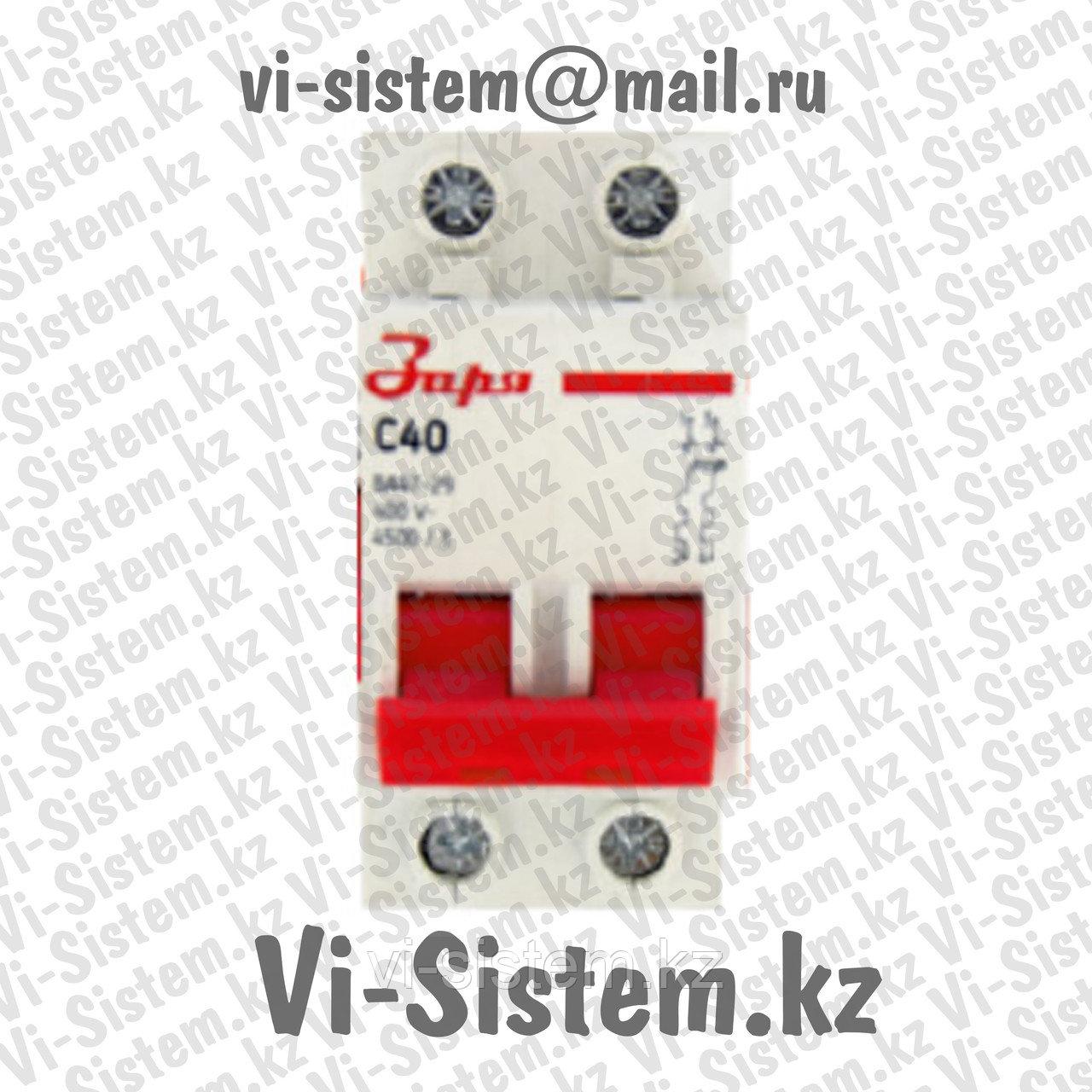 Автоматический выключатель Заря C40 2P-40A
