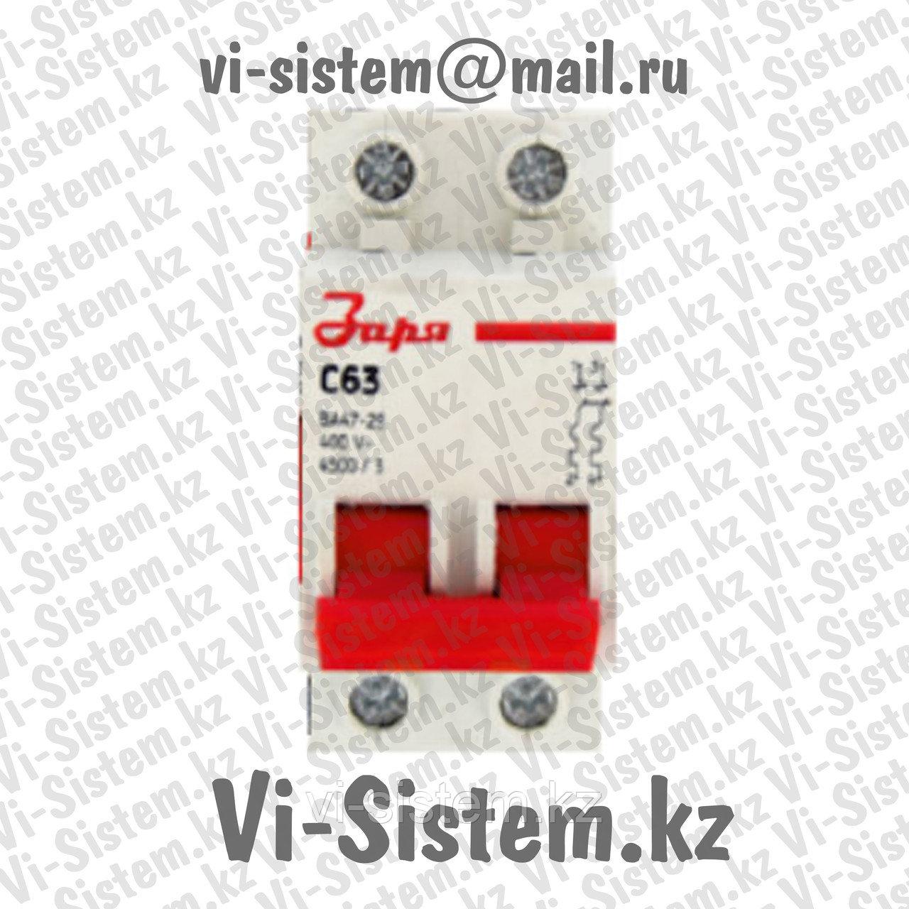 Автоматический выключатель Заря C63 2P-63A