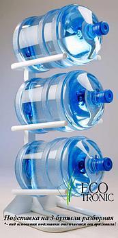 Подставка под 3 бутыли разборная (БЕЛАЯ).