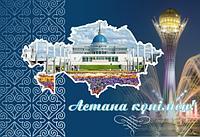 Поздравляем Вас с государственным праздником Республики Казахстан - Днем столицы!