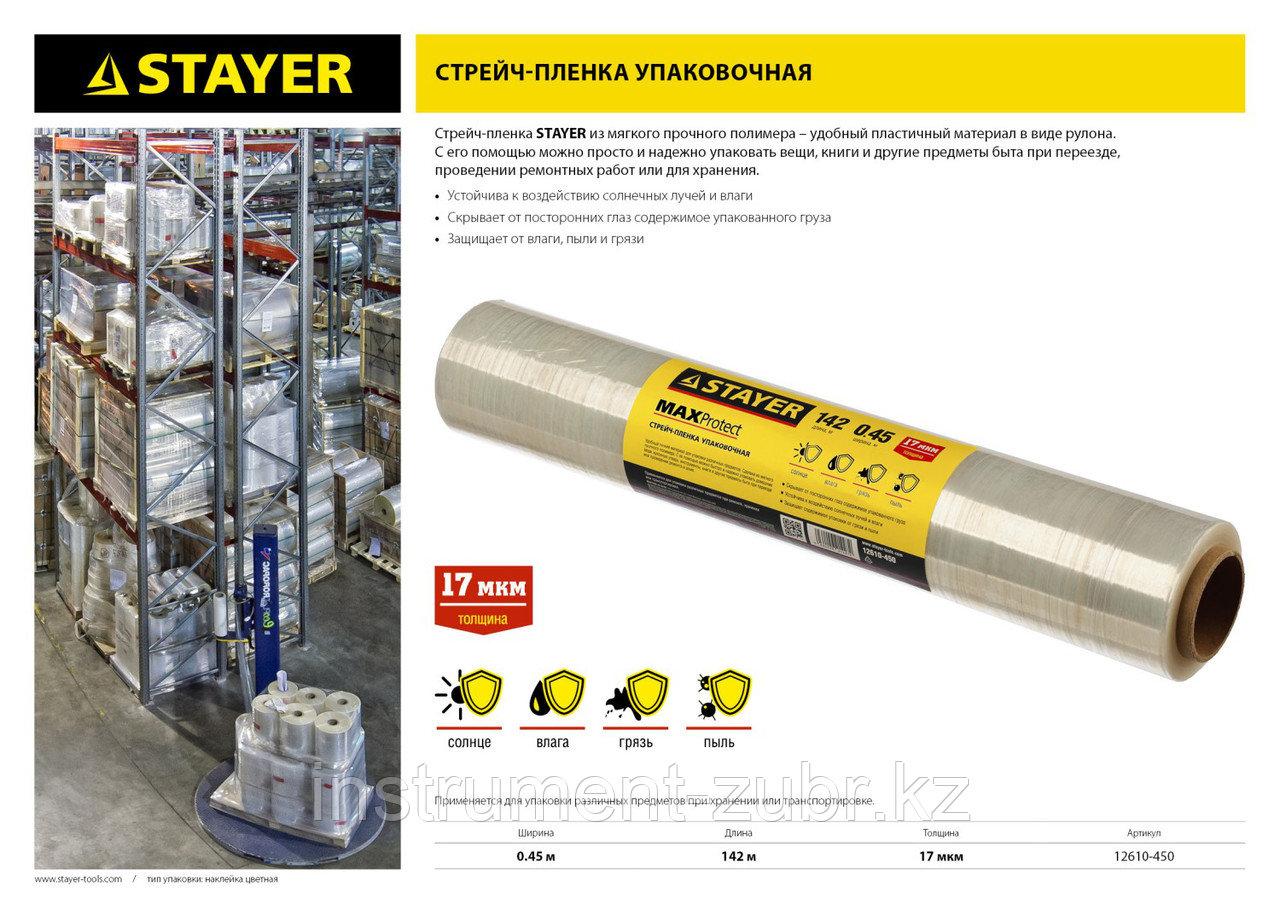 """Стрейч-пленка """"MAXProtect"""" упаковочная, ручная, 17мкм, 0,45 х 142 м, STAYER Master"""