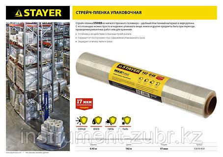 """Стрейч-пленка """"MAXProtect"""" упаковочная, ручная, 17мкм, 0,45 х 142 м, STAYER Master, фото 2"""
