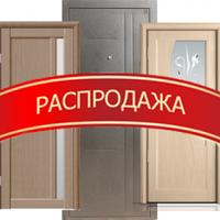 Распродажа строительных межкомнатных дверей