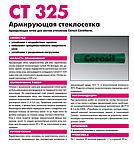 Ceresit CT325 Армирующая стеклосетка, фото 2