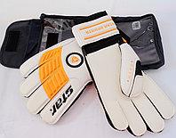 Вратарские перчатки оригинал STAR