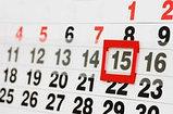 Календарь настольный Астана, фото 5