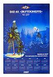 Календарь настенный , фото 3