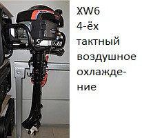 Лодочные моторы 6.0 XW6 173 cc