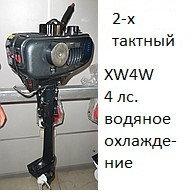 Лодочный мотор XW4W   52 cc   4 л.с.