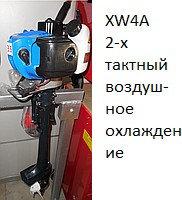 Лодочный мотор XW4A 52 cc 3.5 л.с.