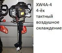Мотор лодочный XW4A-4 53cc 4.0 л.с.
