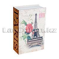 Книга сейф шкатулка Эйфелева башня 180* 115* 55 см (маленькая)