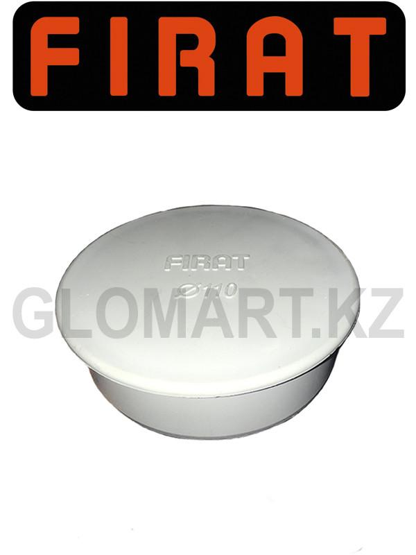 Фират заглушка 100 мм (Firat)