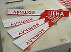 Пластиковые шелфтокеры, рекламный ценник, фото 7