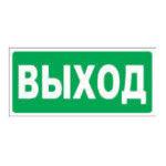 """Пиктограмма ПЭУ-010 """"Выход""""(130х260) - цена, купить в Алматы"""