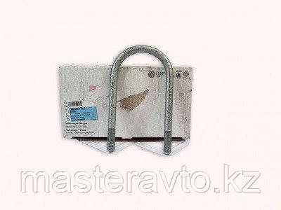 Стремянка задней рессоры cкоба для крепления пружины VW AMAROK 2010>(NEW)