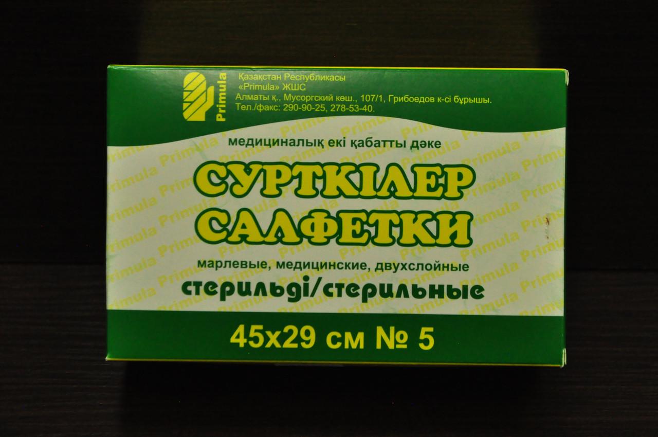 Салфетки СТЕРИЛЬНЫЕ 45х29 № 5 двухслойные в индивидуальной упаковке.