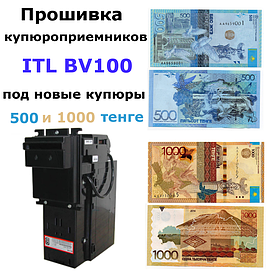 Прошивка MDB купюроприемников ITL BV100