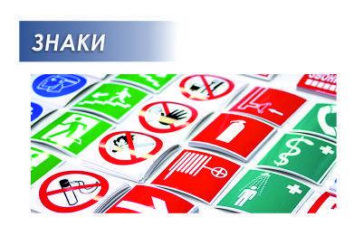 Знаки безопасности, таблички, журналы