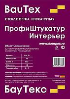 Сетка малярная ПрофиШтукатур Интерьерная 60 гр/м2 (5х5мм)