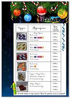 Новогодний каталог  3