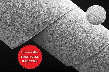 Обои (классик) для сольвентной печати (1,07м х50м)