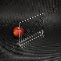 Менюхолдер двухсторонний А5, горизонтальный. Тейбл-тент, подставка под меню, холдер из акрила