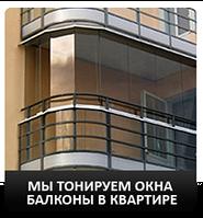 Тонировка квартирных окон