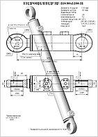 Г/цилиндр ЦГ-110.80х1100.11 (ЕК-12) рукоять