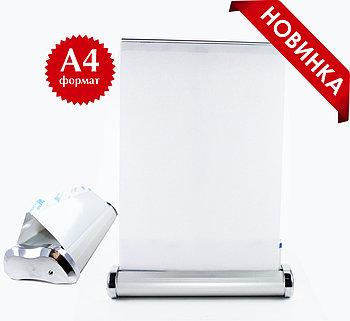 Стойка алюминевая (ROLL UP 2-х сторонний A4 ZF-DT-07)