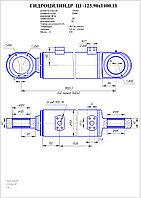 Г/цилиндр ЦГ-125.90х1400.11  (ЕК-18) рукоять