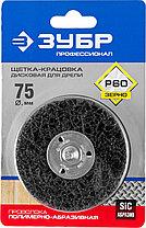 """ЗУБР """"ПРОФЕССИОНАЛ"""". Щетка дисковая для дрели, нейлоновая проволока с абразивным покрытием, 75 мм., фото 2"""