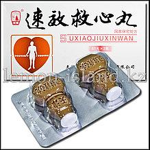 """Болюсы """"Скорая помощь сердцу"""" (Su Xiao Jiu Xin Wan) 120 шт."""