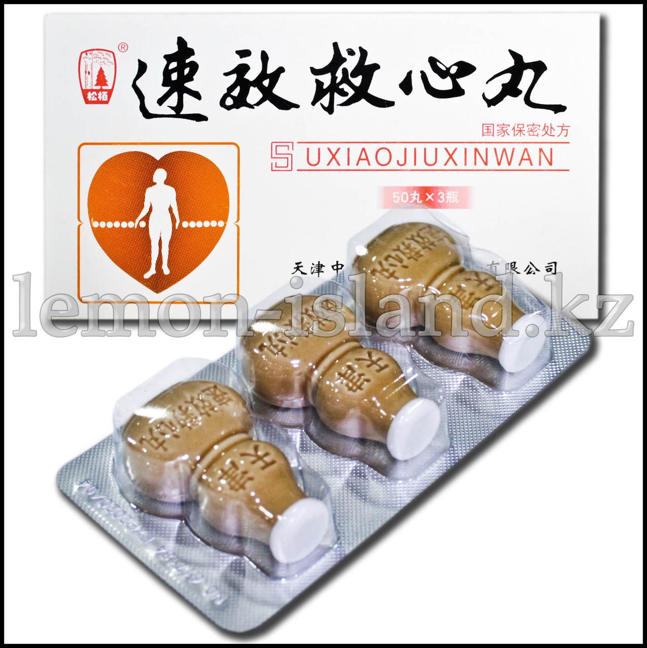 """Болюсы """"Скорая помощь сердцу"""" (Su Xiao Jiu Xin Wan) 150 шт."""