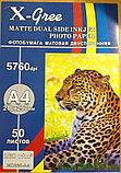 Фотобумага матовая А4,TRACK, EZ PRINT, X-GREE двусторонняя, фото 4
