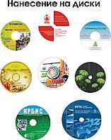 Нанесение на CD&DVD диски