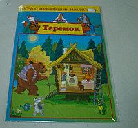 """Игра с волшебными наклейками """"Теремок"""" (2 поля с наклейками), фото 1"""