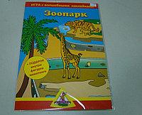 """Игра с волшебными наклейками """"Зоопарк"""" (2 поля с наклейками), фото 1"""