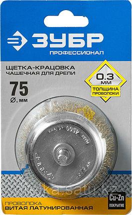 """ЗУБР """"ПРОФЕССИОНАЛ"""". Щетка чашечная для дрели, витая латунированная стальная проволока 0,3мм, 75мм, фото 2"""